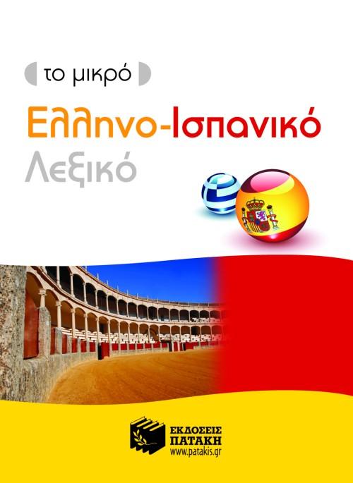 Το μικρό ελληνο - ισπανικό λεξικό bibliopoleio biblia lejika