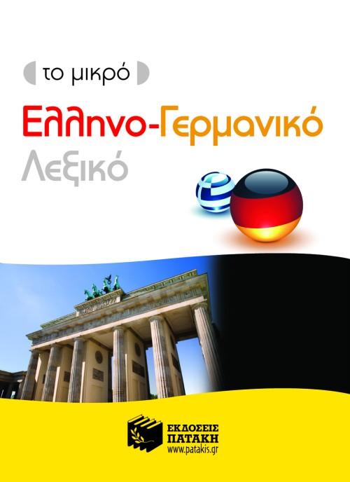 Το μικρό ελληνο -γερμανικό λεξικό bibliopoleio biblia lejika