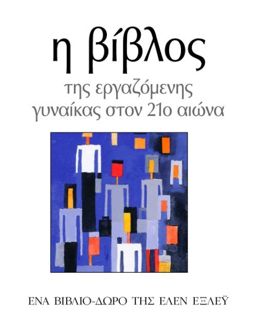 Η βίβλος της εργαζόμενης γυναίκας στον 21ο αιώνα bibliopoleio biblia poikila uemata