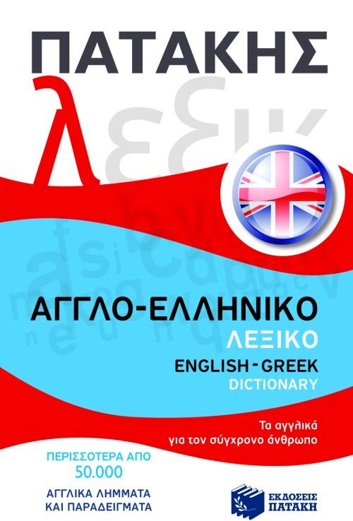 Αγγλο -ελληνικό λεξικό , English -Greek dictionary bibliopoleio biblia lejika