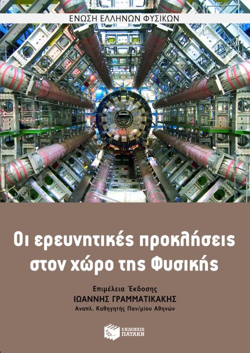Οι ερευνητικές προκλήσεις στο χώρο της Φυσικής (9ο επιστημονικό συμπόσιο) bibliopoleio biblia uetikes episthmes