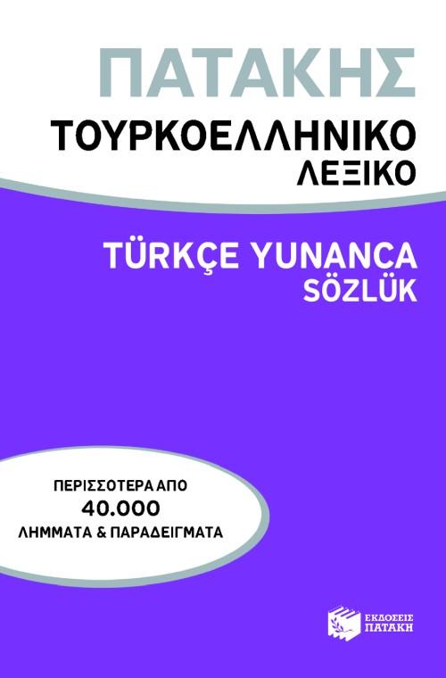 Τουρκοελληνικό λεξικό , Turkce Yunanca Sozluk bibliopoleio biblia lejika