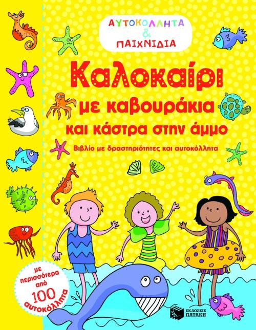 Καλοκαίρι με καβουράκια και κάστρα στην άμμο (αυτοκόλλητα και παιχνίδια) bibliopoleio biblia paidika