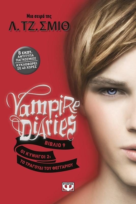 Vampire Diaries 9 - Οι Κυνηγοί 2 - Το Τραγούδι Του Φεγγαριού bibliopoleio biblia neanika