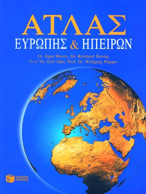 Άτλας Ευρώπης και ηπείρων bibliopoleio biblia sxolika