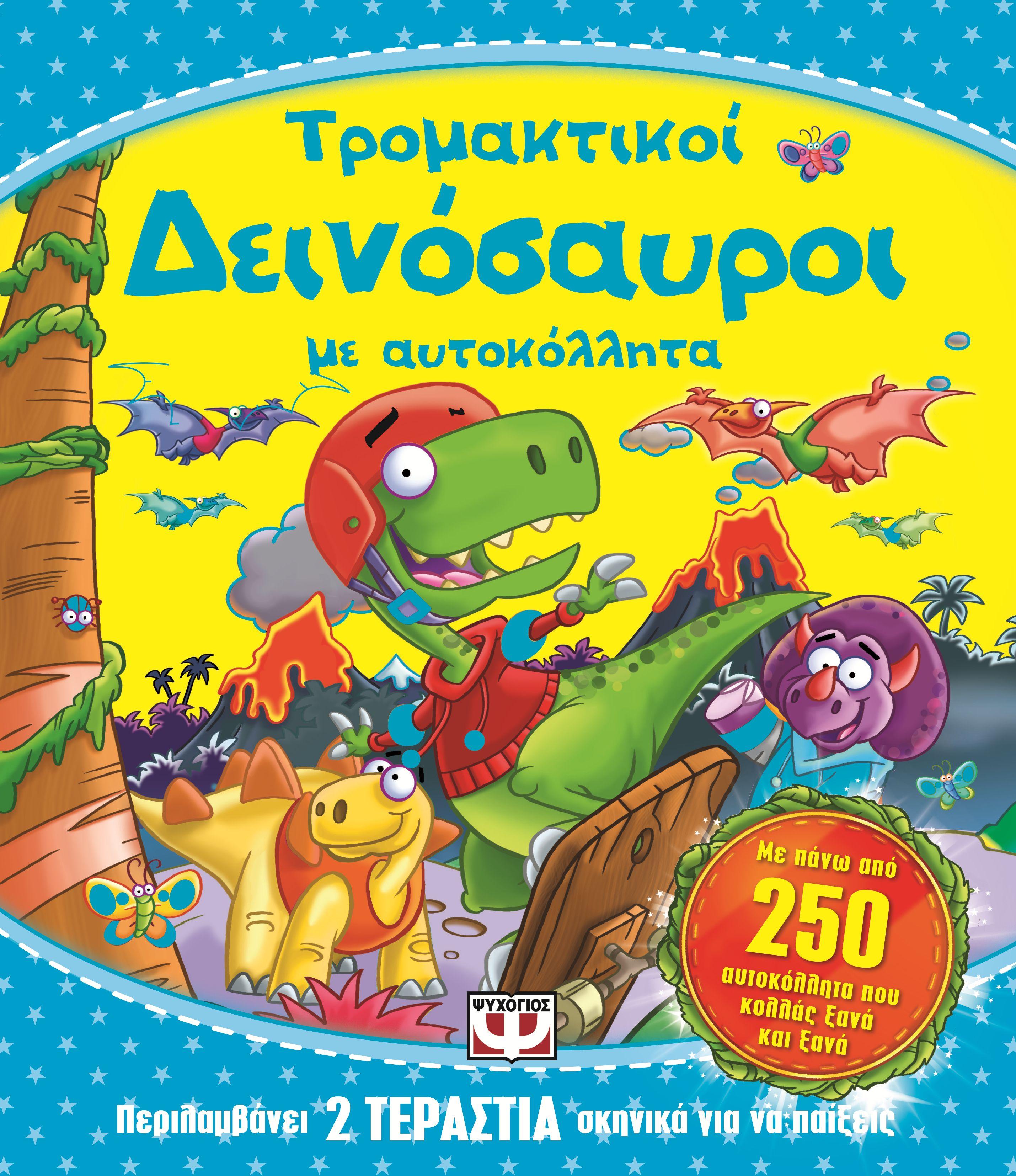 Τρομακτικοί Δεινόσαυροι Με Αυτοκόλλητα