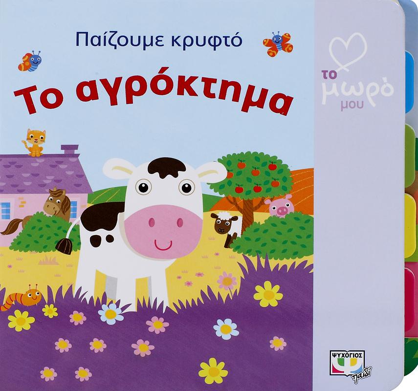 ΑΤΜΜ Παίζουμε Κρυφτό: Το Αγρόκτημα bibliopoleio biblia paidika