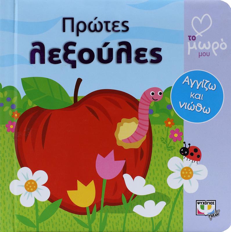 ΑΤΜΜ Πρώτες Λεξούλες bibliopoleio biblia paidika
