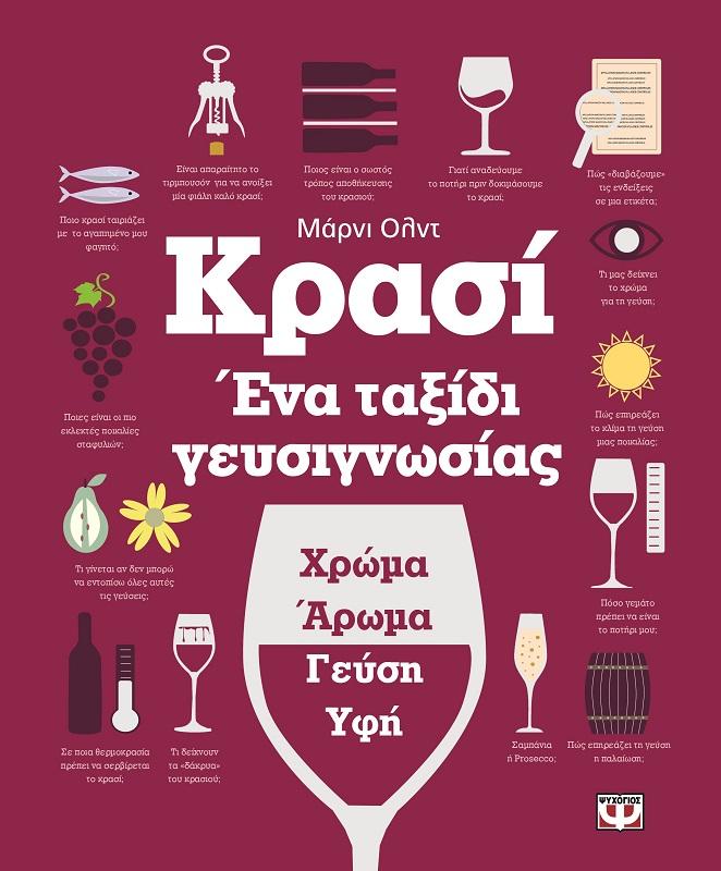 Κρασί.Ένα Ταξίδι Γευσιγνωσίας