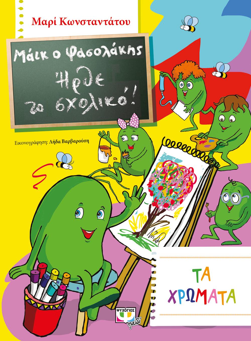 Μάικ Ο Φασολάκης: Ήρθε Το Σχολικό- Τα Χρώματα bibliopoleio biblia paidika