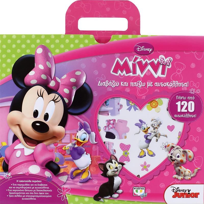 Disney Minni Διαβάζω Και Παίζω Με Αυτοκόλλητα bibliopoleio biblia paidika