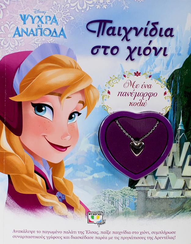 Disney Ψυχρά Και Ανάποδα Παιχνίδια Στο Χιόνι bibliopoleio biblia paidika