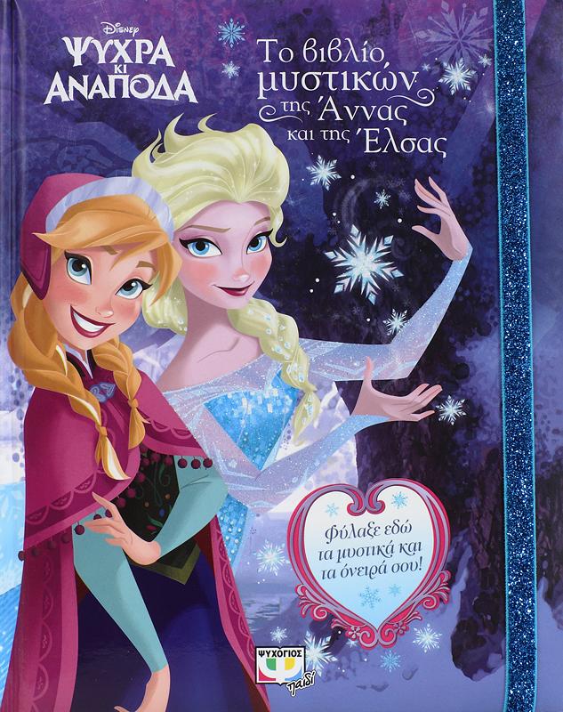 Disney Ψυχρά Και Ανάποδα Το Βιβλίο Μυστικών Της Άννας Και Της Έλσας bibliopoleio biblia paidika
