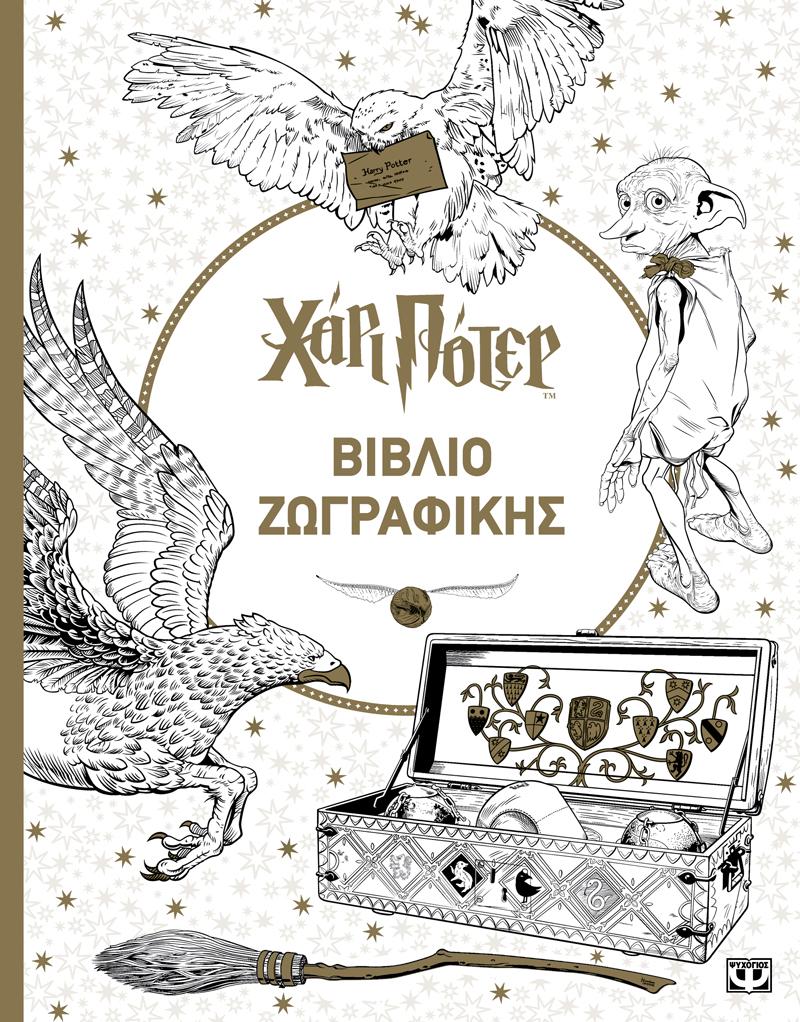 Χάρι Πότερ-Βιβλίο Ζωγραφικής bibliopoleio biblia poikila uemata