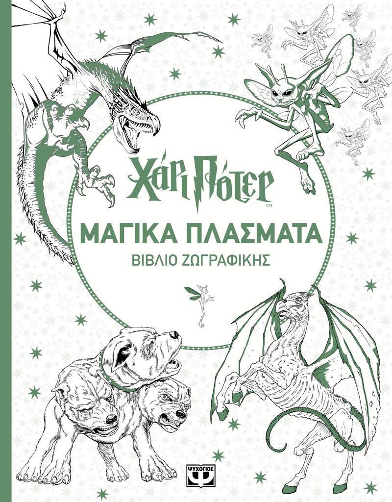 Χάρι Πότερ Μαγικά Πλάσματα-Βιβλίο Ζωγραφικής bibliopoleio biblia poikila uemata