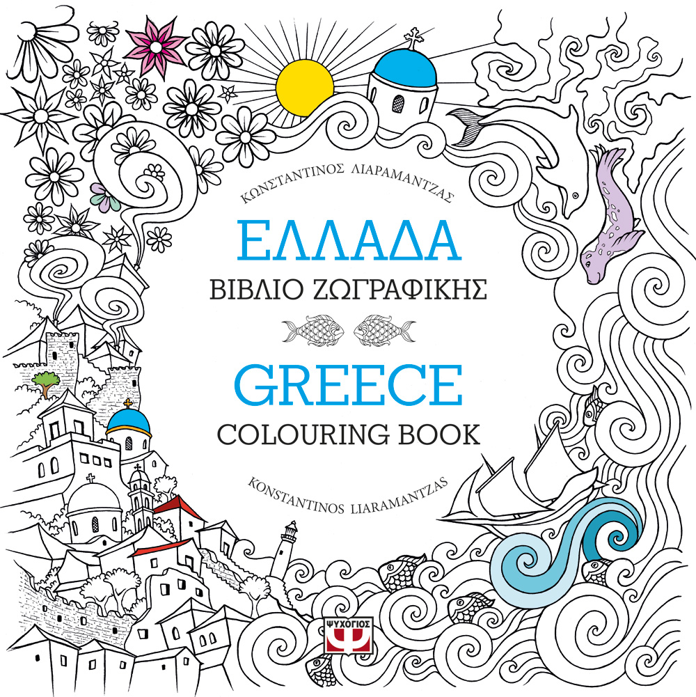 Ελλάδα- Βιβλίο Ζωγραφικής Greece Colouring Book bibliopoleio biblia poikila uemata