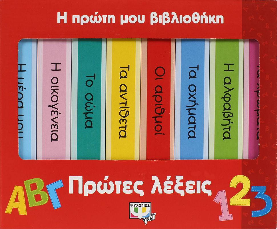 Η Πρώτη Μου Βιβλιοθήκη: Πρώτες Λέξεις