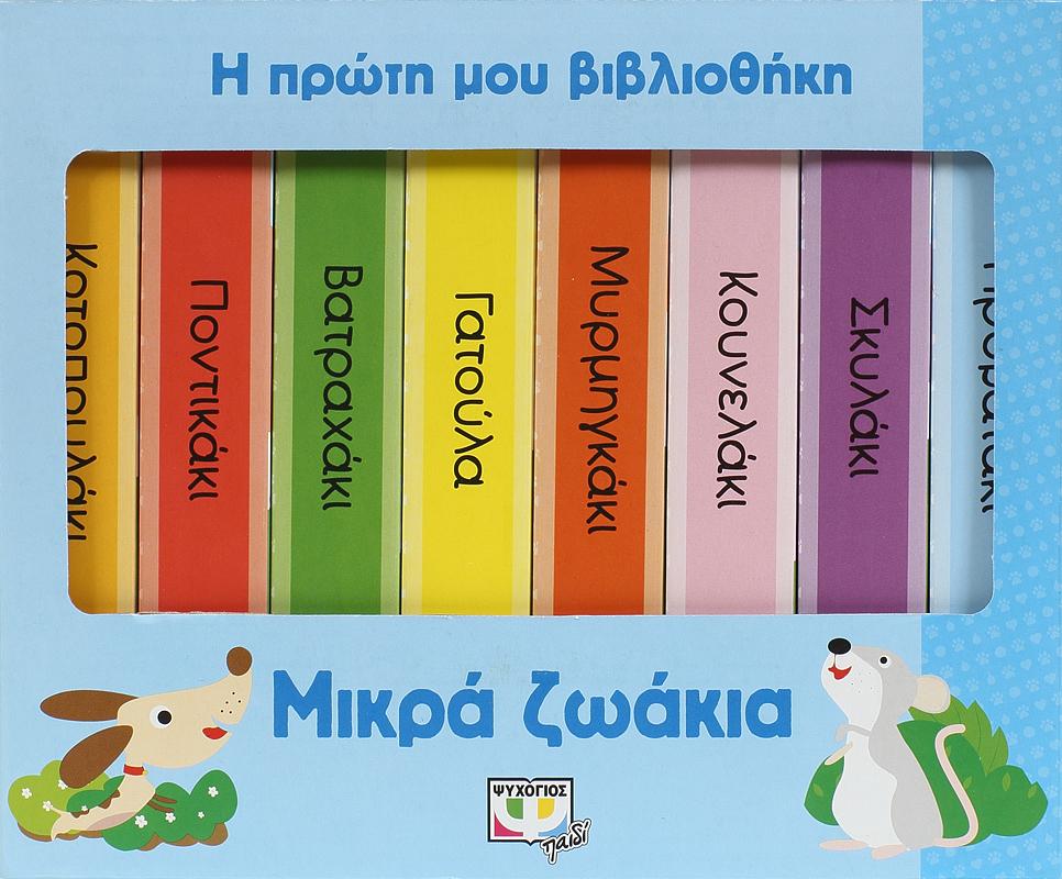 Η Πρώτη Μου Βιβλιοθήκη: Μικρά Ζωάκια bibliopoleio biblia paidika