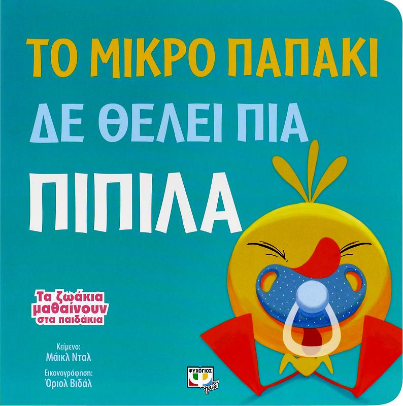 Τα Ζωάκια Μαθαίνουν Στα Παιδάκια Το Μικρό Παπάκι Δε Θέλει Πια Πιπίλα bibliopoleio biblia paidika