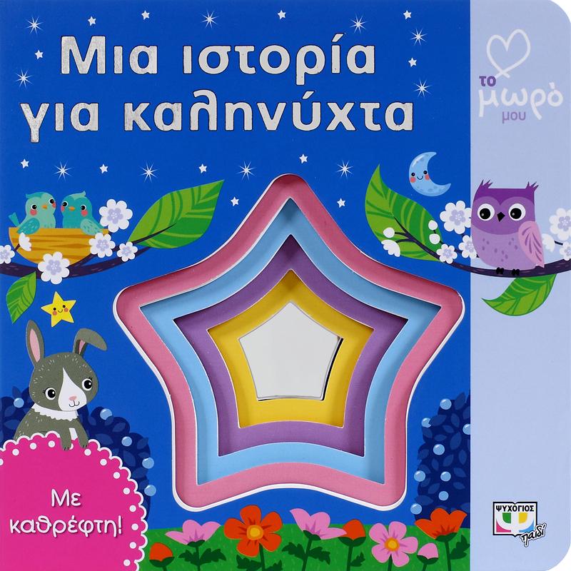 ΑΤΜΜ Μια Ιστορία Για Καληνύχτα bibliopoleio biblia paidika