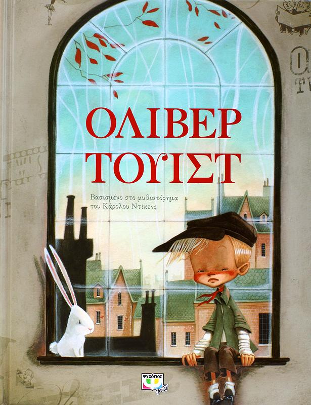 Όλιβερ Τουίστ (Εικονογραφημένο ) bibliopoleio biblia paidika