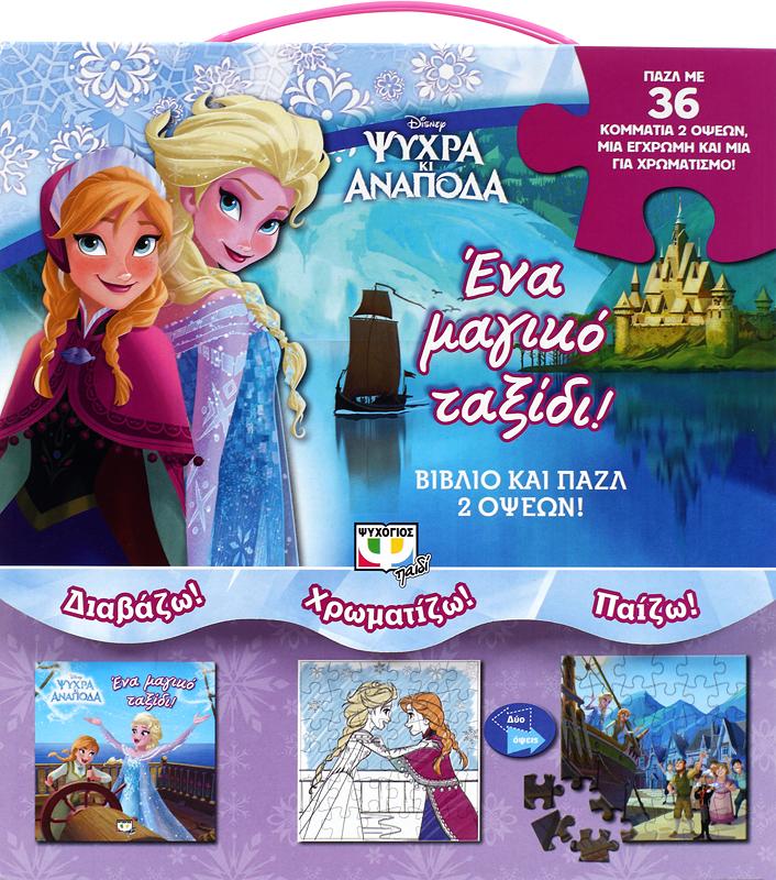 Disney Ψυχρά Και Ανάποδα Ένα Μαγικό Ταξίδι bibliopoleio biblia paidika