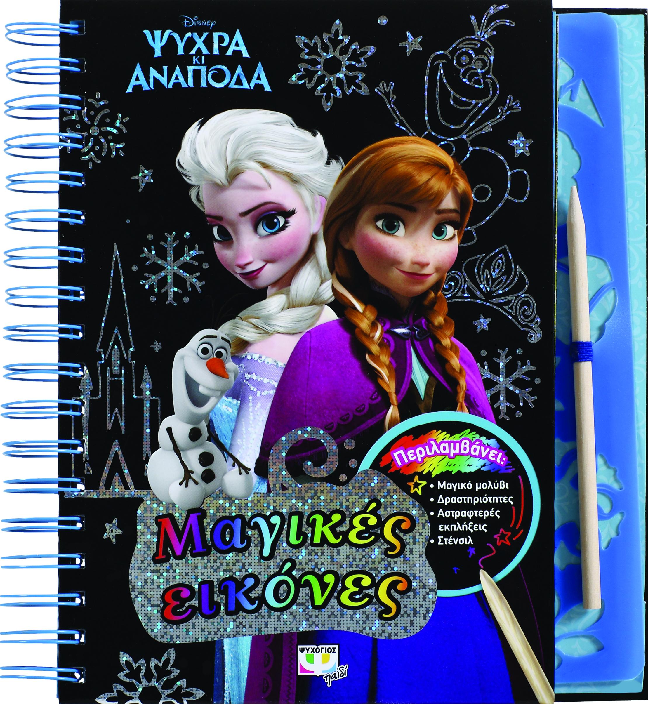 Disney Ψυχρά Και Ανάποδα Μαγικές Εικόνες bibliopoleio biblia paidika