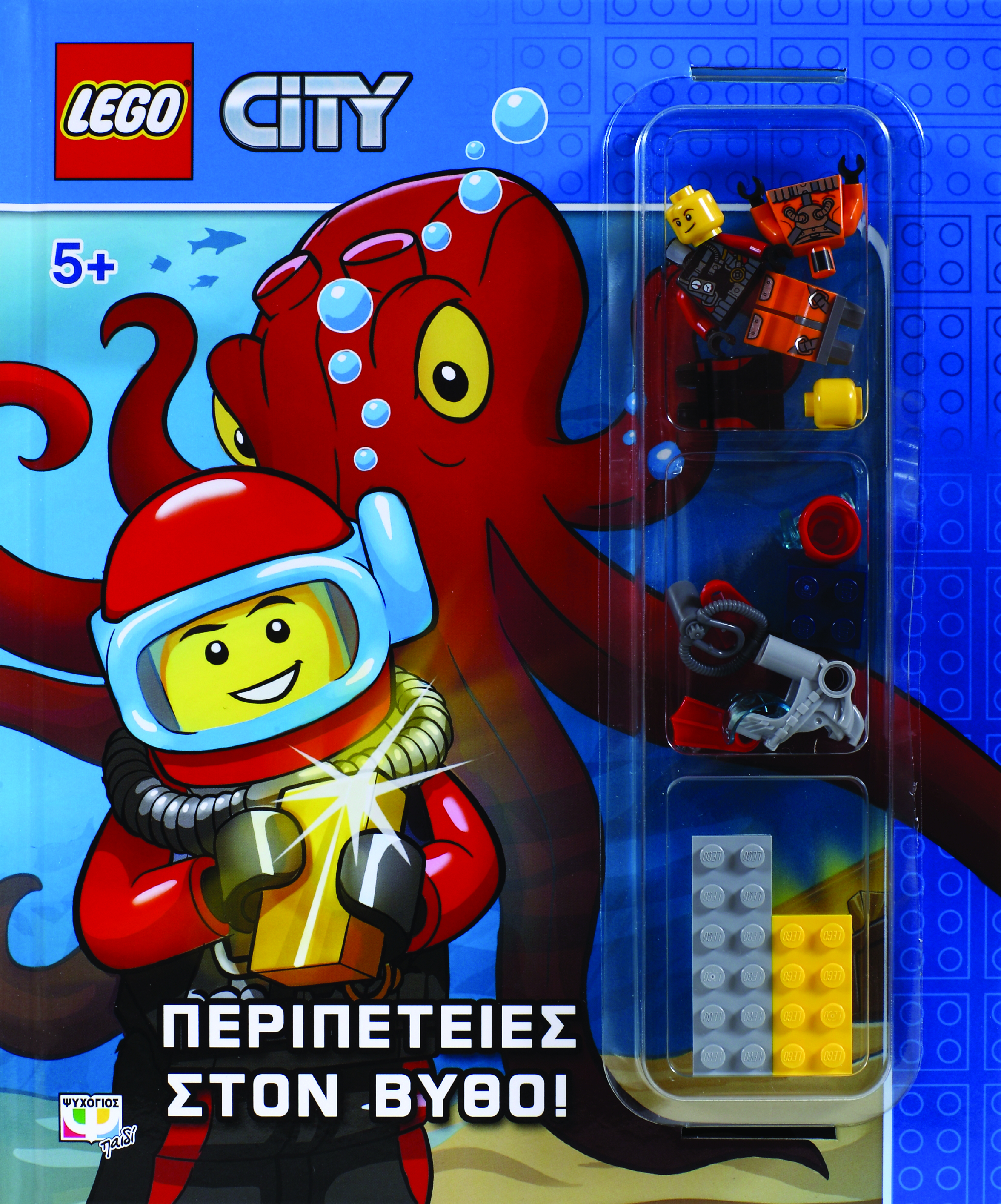 Lego City Περιπέτειες Στον Βυθό bibliopoleio biblia paidika