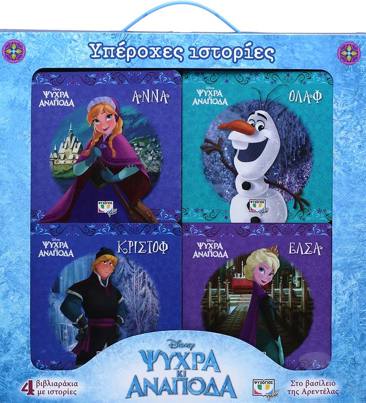 Disney Ψυχρά Κι Ανάποδα: Υπέροχες Ιστορίες bibliopoleio biblia paidika