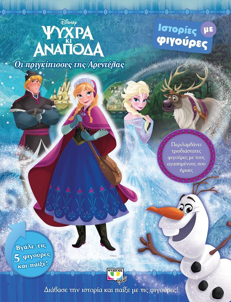 Disney Ψυχρά Κι Ανάποδα: Οι Πριγκίπισσες Της Αρεντέλας bibliopoleio biblia paidika