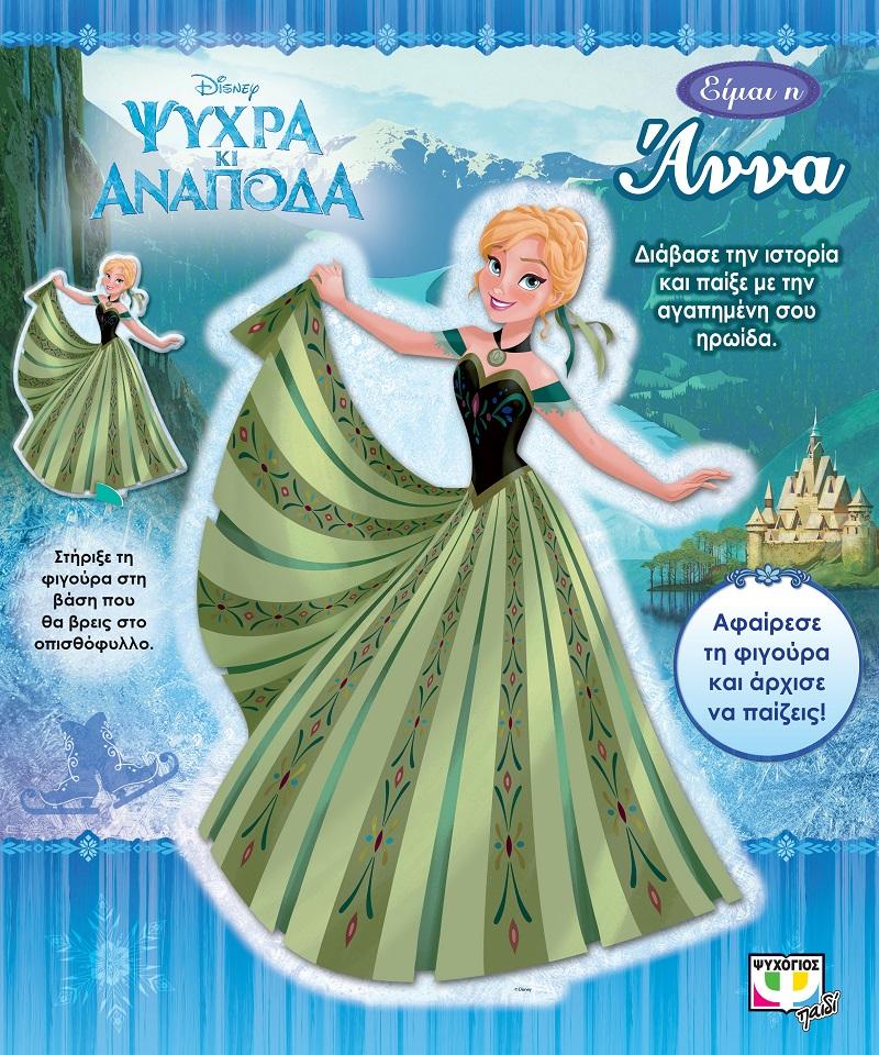 Disney Ψυχρά Κι Ανάποδα: Είμαι Η Άννα bibliopoleio biblia paidika