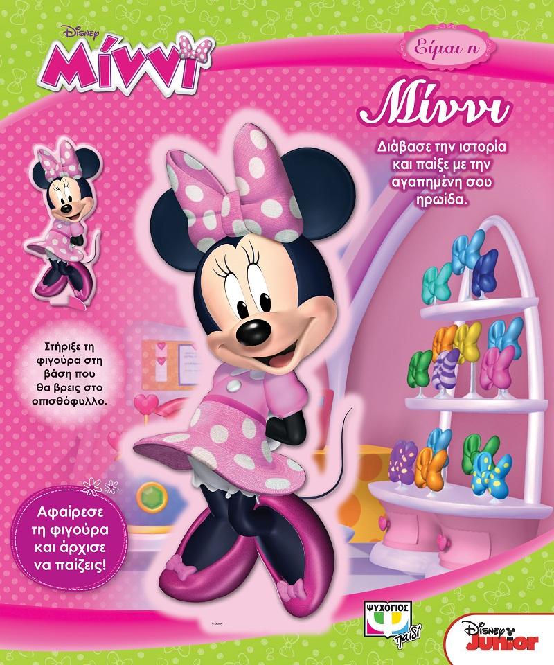 Disney Minni: Είμαι Η Μίννι bibliopoleio biblia paidika