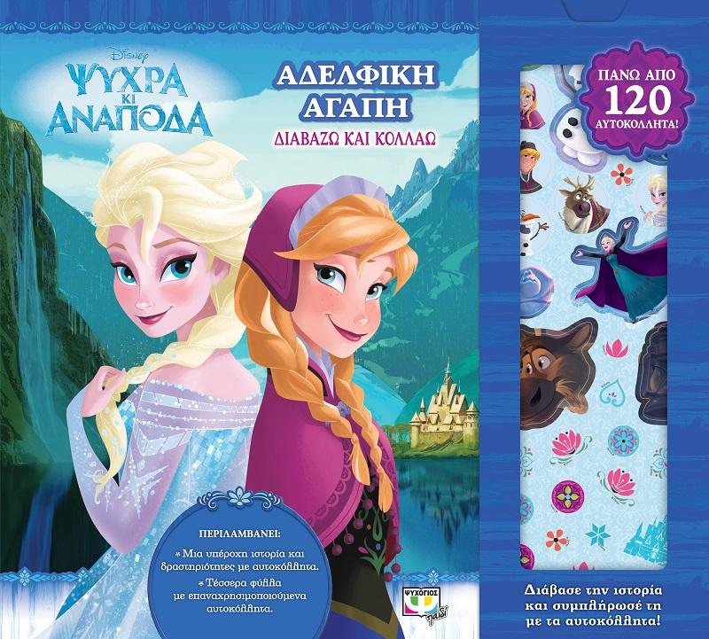Disney Ψυχρά Κι Ανάποδα: Διαβάζω Και Κολλάω bibliopoleio biblia paidika