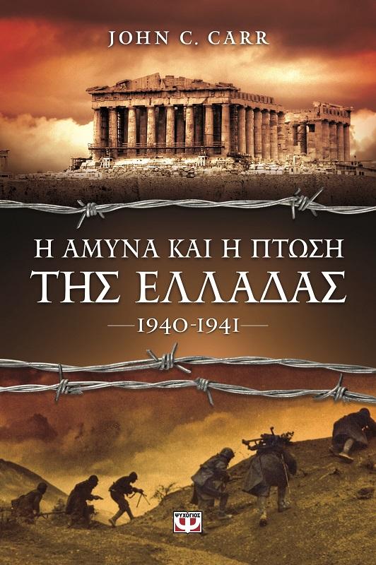 Η Άμυνα Και Η Πτώση Της Ελλάδας 1940 - 1941 bibliopoleio biblia poikila uemata
