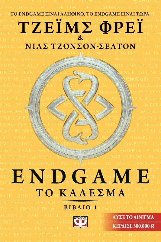 Endgame 1: Το Κάλεσμα bibliopoleio biblia neanika