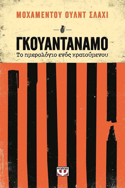 Γκουαντάναμο-Το Ημερολόγιο Ενός Κρατούμενου bibliopoleio biblia poikila uemata