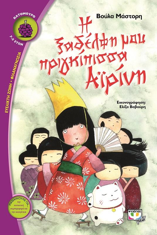 Η Ξαδέλφη Μου Πριγκίπισσα Αϊρίνη bibliopoleio biblia paidika