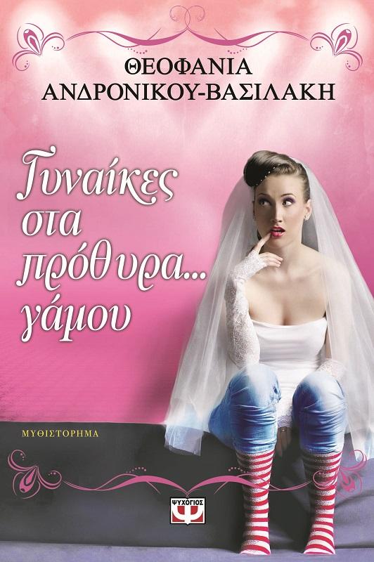 Γυναίκες Στα Πρόθυρα... Γάμου bibliopoleio biblia ellhnikh logotexnia