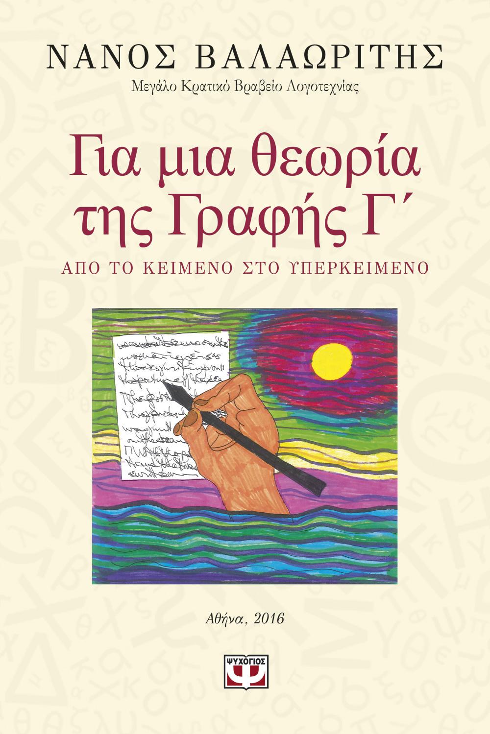 Για Μια Θεωρία Της Γραφής Γ΄ bibliopoleio biblia poikila uemata