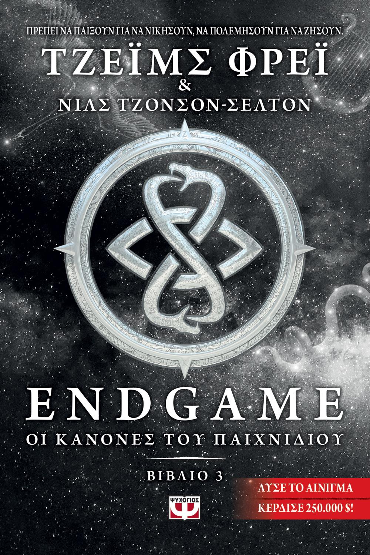 Endgame 3: Οι Κανόνες Του Παιχνιδιού bibliopoleio biblia neanika