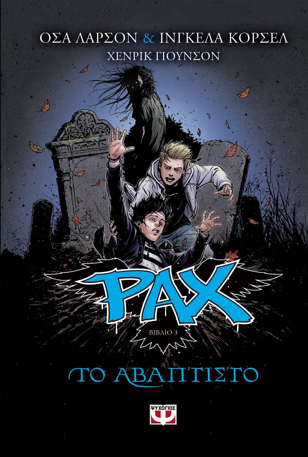 Pax 3: Το Αβάπτιστο bibliopoleio biblia neanika