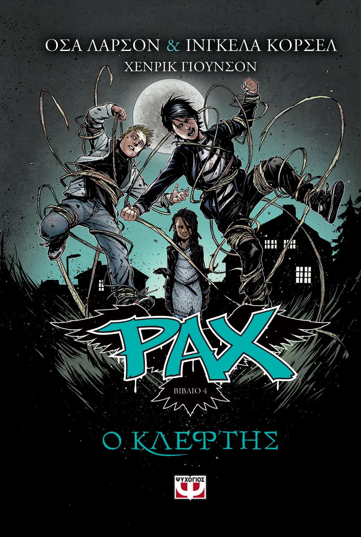 Pax 4: Ο Κλέφτης bibliopoleio biblia neanika