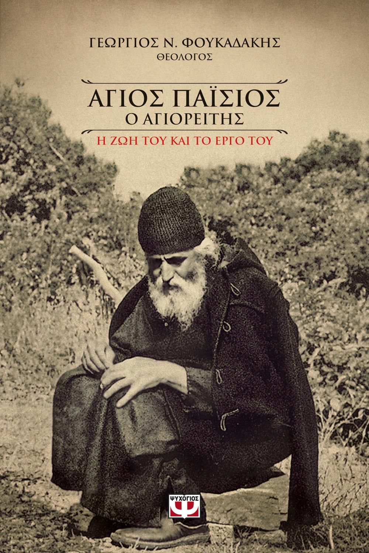 Άγιος Παΐσιος Ο Αγιορείτης ,Η Ζωή Και Το Έργο Του (Ψυχογιός) bibliopoleio biblia poikila uemata