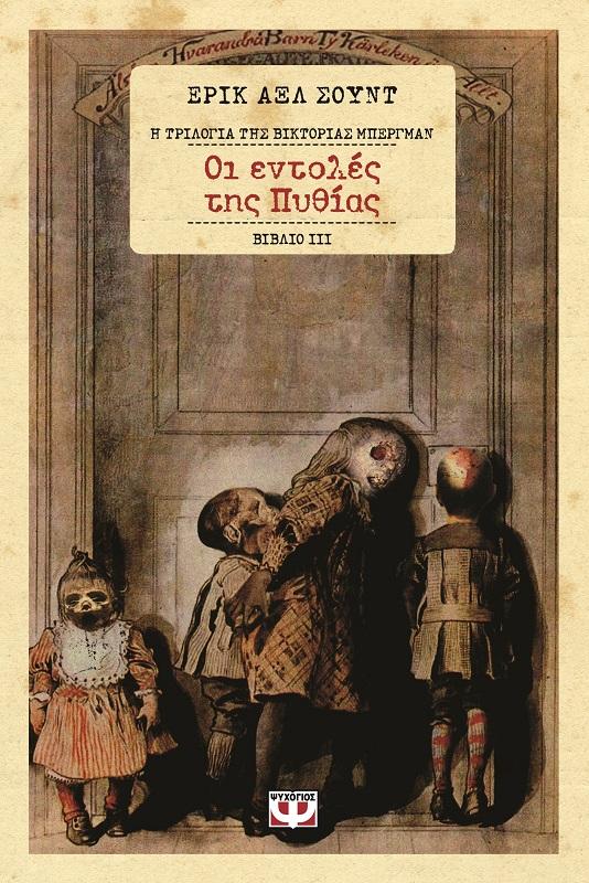 Οι Εντολές Της Πυθίας - Η Τριλογία Της Βικτόριας Μπέργκμαν 3 bibliopoleio biblia jenh logotexnia