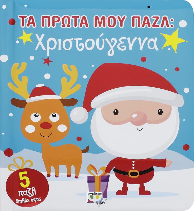 Τα Πρώτα Μου Παζλ: Χριστούγεννα bibliopoleio biblia paidika