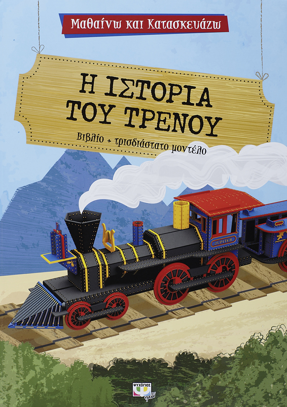 Η Ιστορία Του Τρένου bibliopoleio biblia paidika