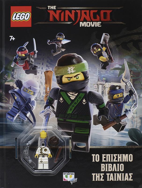 Lego The Ninjago Movie: Το Επίσημο Βιβλίο Της Ταινίας bibliopoleio biblia paidika