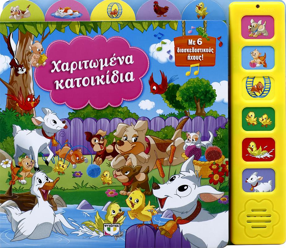Χαριτωμένα Κατοικίδια bibliopoleio biblia paidika