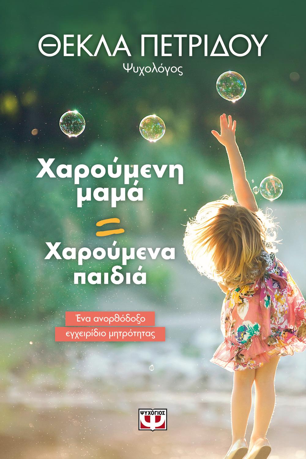 Χαρούμενη Μαμά = Χαρούμενα Παιδιά bibliopoleio biblia poikila uemata