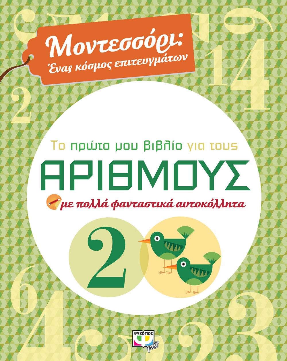 Το Πρώτο Μου Βιβλίο Για Τους Αριθμούς bibliopoleio biblia paidika